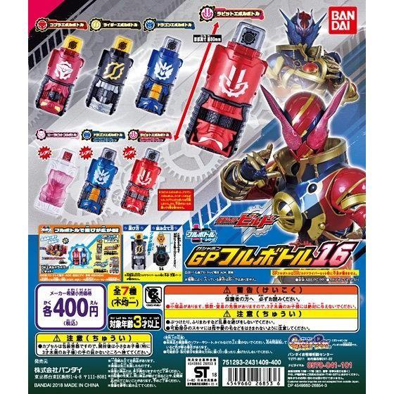 仮面ライダービルド GPフルボトル16