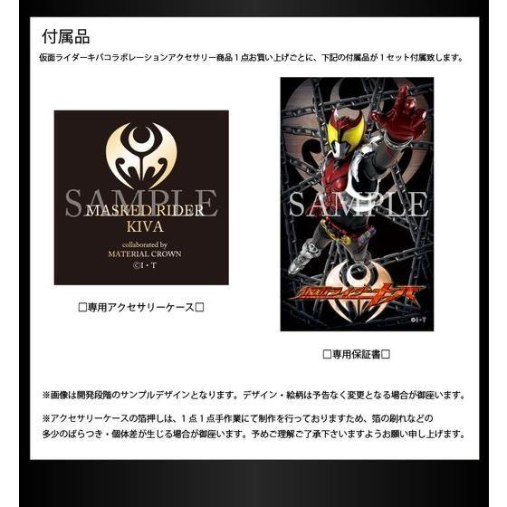 仮面ライダーキバ×MATERIAL CROWN 仮面ライダーキバエンペラ—フォーム イメージ リング