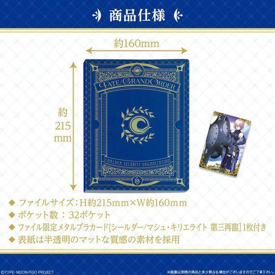 Fate/Grand Order ウエハース カードファイル