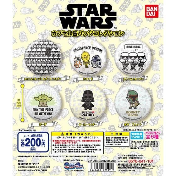STAR WARS カプセル缶バッジコレクション