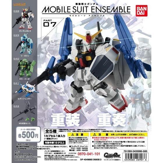 機動戦士ガンダム MOBILE SUIT ENSEMBLE 07
