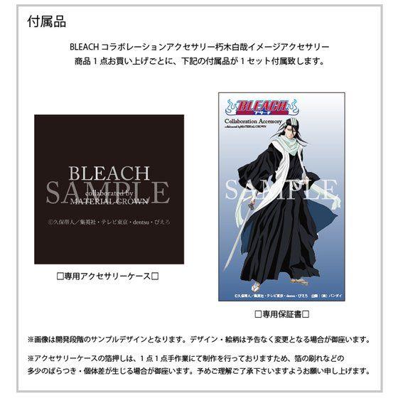 BLEACH×MATERIAL CROWN コラボレーションネックレス【11月お届け】
