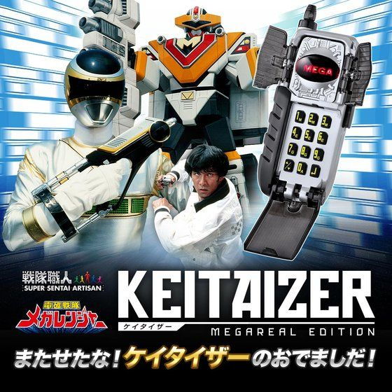 電磁戦隊メガレンジャー 戦隊職人 ケイタイザー -MEGAREAL EDITION-