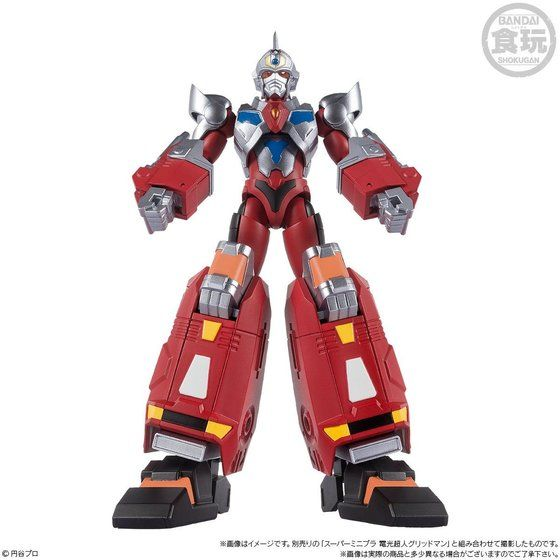 スーパーミニプラ 電光超人グリッドマン ダイナドラゴン