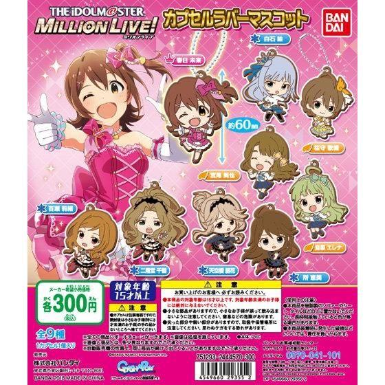 アイドルマスター ミリオンライブ! カプセルラバーマスコット