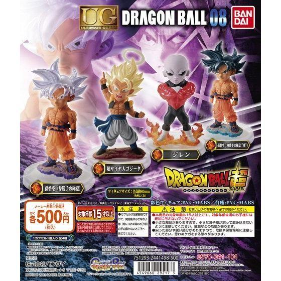 ドラゴンボール超 UGドラゴンボール08