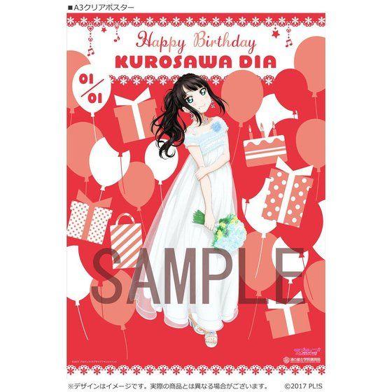 【浦の星女学院購買部】ラブライブ!サンシャイン!!  BIRTHDAYプレゼント第2シーズン −黒澤ダイヤお祝いセット−