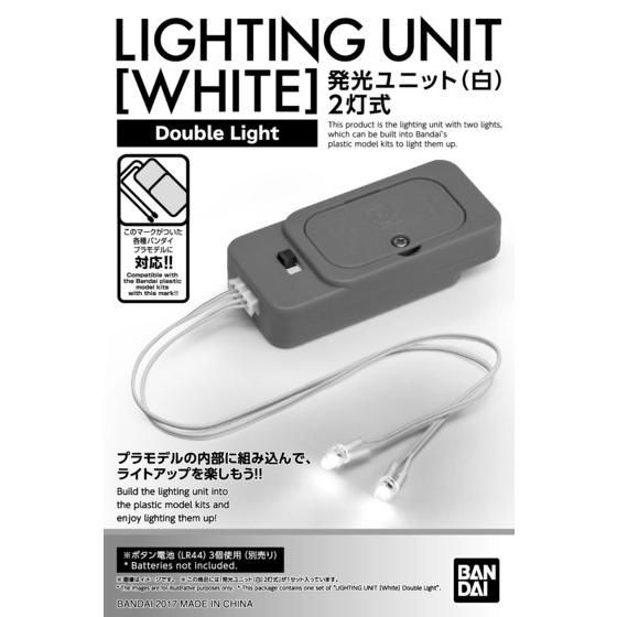 発光ユニット(白) 2灯式【2019年1月発送】