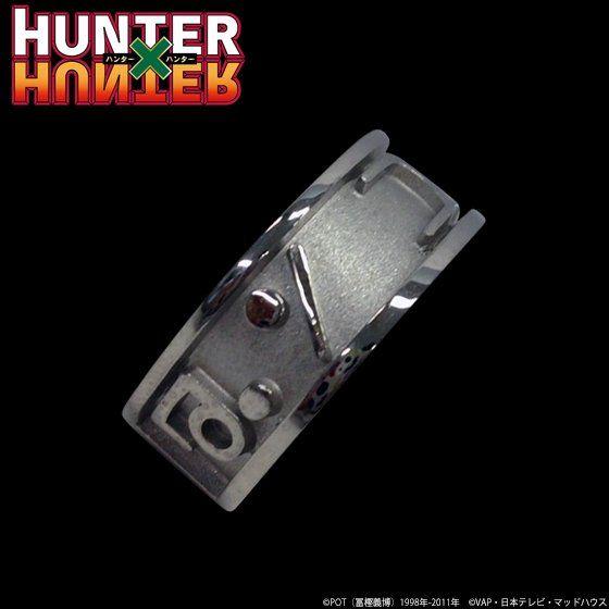 HUNTER×HUNTER ハンター文字リング「ゴン=フリークス」【3次受注:2018年11月お届け】