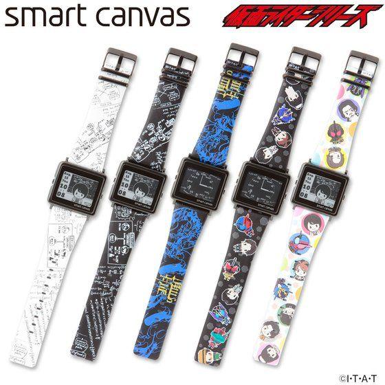 仮面ライダービルド&平成仮面ライダー×[エプソン スマートキャンバス]EPSON smart canvas 腕時計