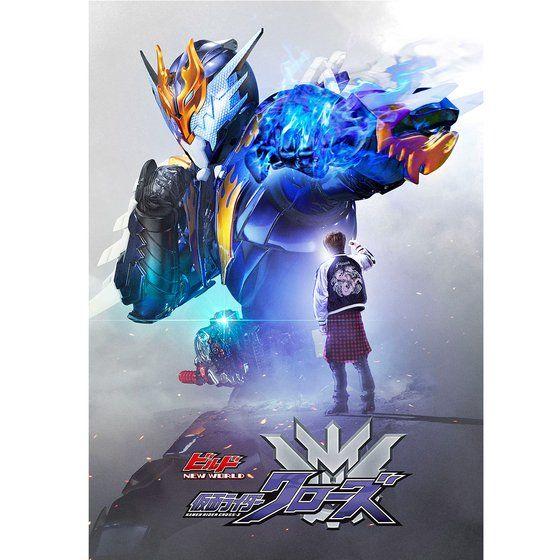 【Blu-ray】ビルド NEW WORLD 仮面ライダークローズ マッスルギャラクシーフルボトル版