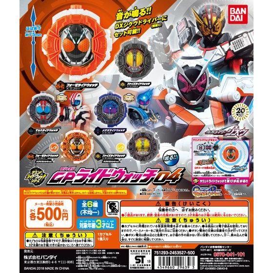 仮面ライダージオウ サウンドライドウォッチシリーズ GPライドウォッチ04