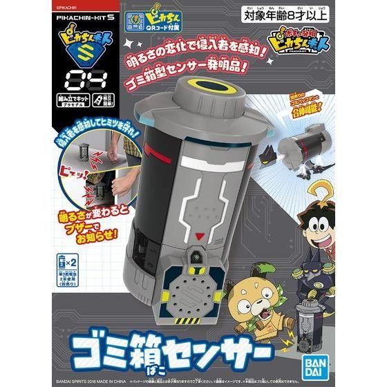 ピカちんキットS04 ゴミ箱センサー