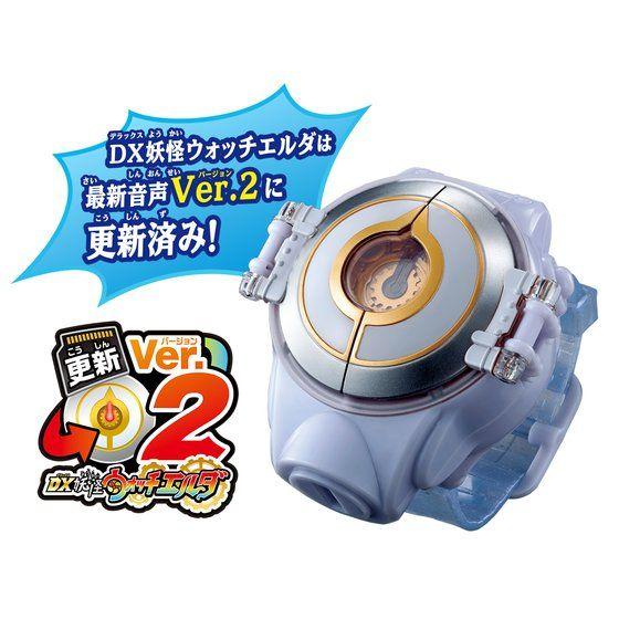 DX妖怪ウォッチエルダ零&神 コンプリートセット