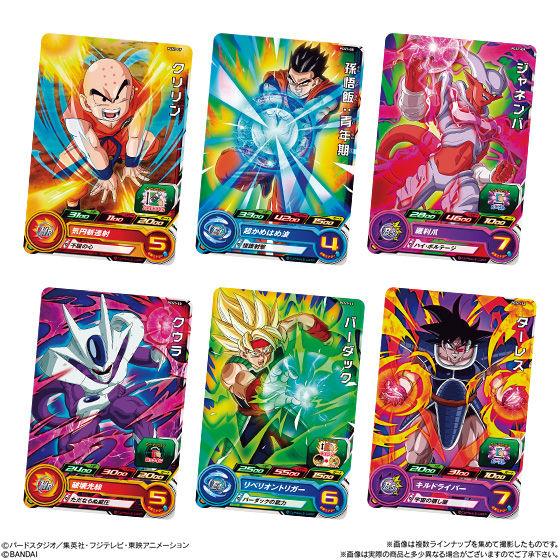 スーパードラゴンボールヒーローズ カードグミ7