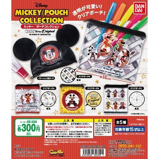 ミッキー/ポーチコレクション
