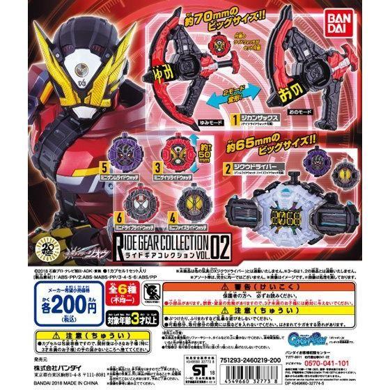 仮面ライダージオウ ライドギアコレクション vol.02