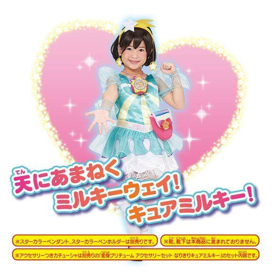 スター☆トゥインクルプリキュア 変身プリチューム キュアミルキー