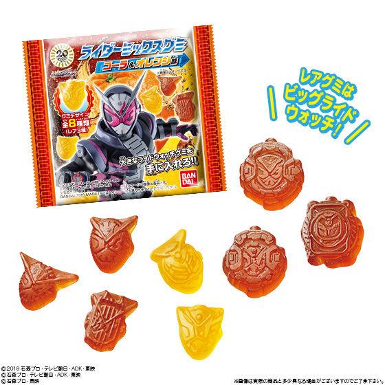 仮面ライダージオウ ライダーミックスグミ(コーラ&オレンジ味)