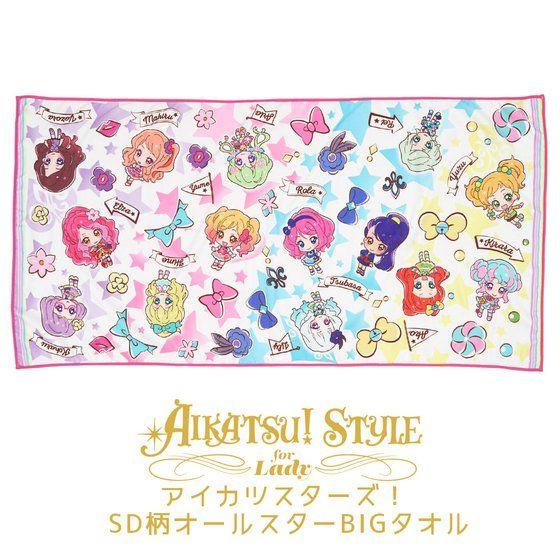 AIKATSU!STYLE for Lady アイカツスターズ!SD柄オールスターBIGタオル