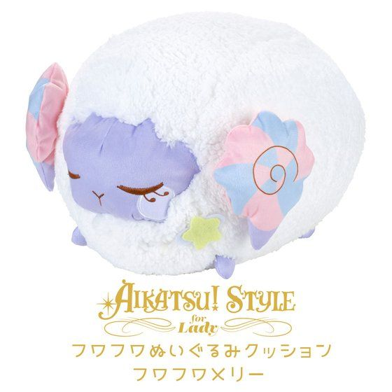 AIKATSU!STYLE for Lady フワフワぬいぐるみクッション フワフワメリー