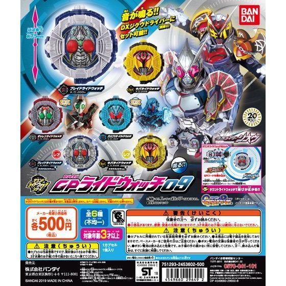 仮面ライダージオウ サウンドライドウォッチシリーズGPライドウォッチ09