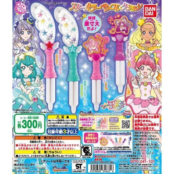 スター☆トゥインクルプリキュア スターカラーペンコレクション