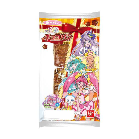 スター☆トゥインクルプリキュア チョコパン2個入