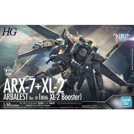 HG 1/60 アーバレストVer.IV(緊急展開ブースター装備仕様)