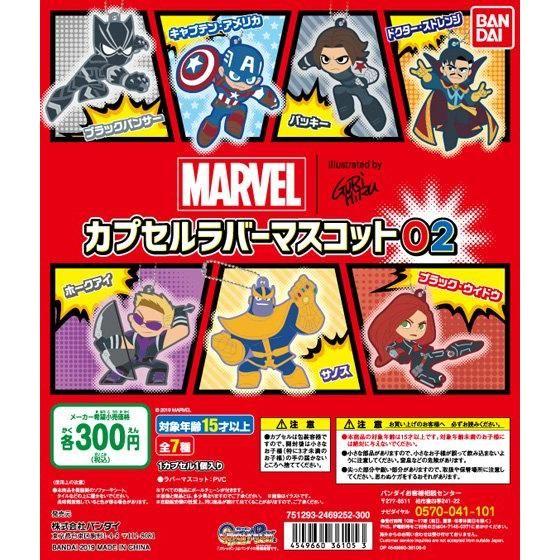 MARVEL llustrated by GuRiHiRu カプセルラバーマスコット02