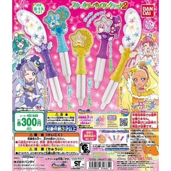 スター☆トゥインクルプリキュア スターカラーペンコレクション2