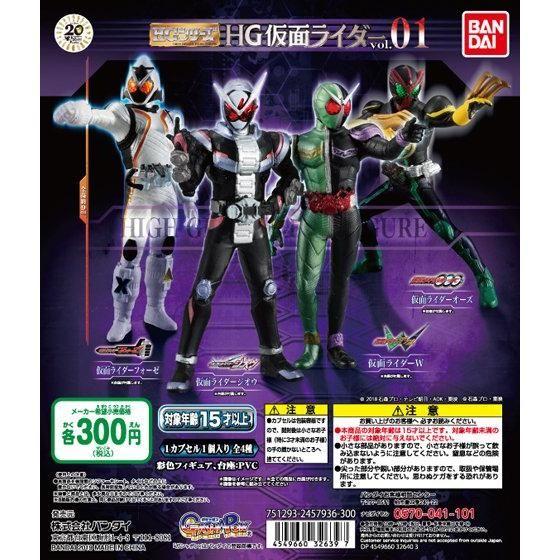 仮面ライダー HG仮面ライダー vol.01