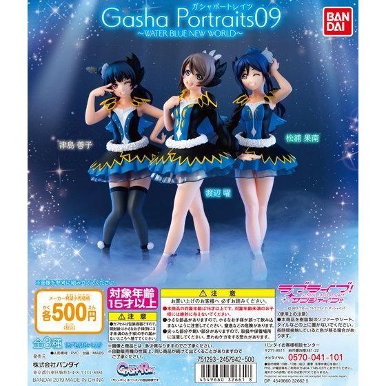 【箱売】Gasha Portraits ラブライブ!サンシャイン!!09