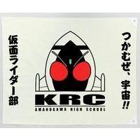 仮面ライダーフォーゼ 仮面ライダー部旗(タペストリー)