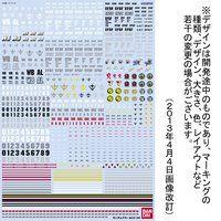 ガンダムデカールDX 04 【一年戦争/地球連邦系】【1/100スケール推奨】