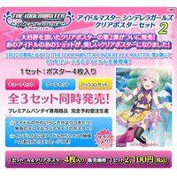 アイドルマスター シンデレラガールズ クリアポスターセット2【キュート・クール・パッション 3種セット】