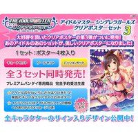 アイドルマスター シンデレラガールズ クリアポスターセット3 【キュート・パッション・クール】3種セット