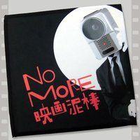 NO�@MORE�f��D�_�@�}�C�N���t�@�C�o�[�~�j�^�I���@�J�����j�o��X�|�b�g���C�g��