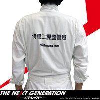 THE NEXT GENERATION パトレイバー 特車二課整備班ツナギ