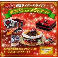 仮面ライダードライブ 夢のクリスマス5大セット