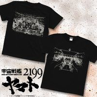 宇宙戦艦ヤマト2199 艦橋柄Tシャツ