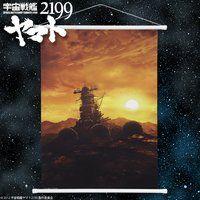 宇宙戦艦ヤマト2199 タペストリー 夕陽に眠るヤマト
