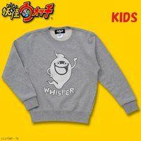 妖怪ウォッチ 親子トレーナー KIDSサイズ ウィスパー
