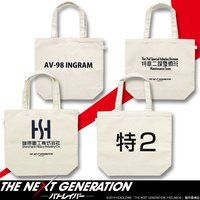 THE NEXT GENERATION �p�g���C�o�[�@�g�[�g�o�b�O