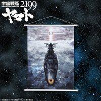 宇宙戦艦ヤマト2199 タペストリー 星巡る方舟 ティザービジュアル柄