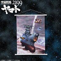 宇宙戦艦ヤマト2199 タペストリー 星巡る方舟 メインビジュアル柄