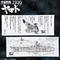 宇宙戦艦ヤマト2199 手拭い