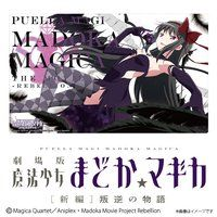 [4月お届け]劇場版 魔法少女まどか☆マギカ 叛逆の物語 フレキシブルラバーマット 悪魔ほむら