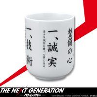 THE NEXT GENERATION  パトレイバー 整備の心 湯呑