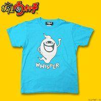 妖怪ウォッチ 親子Tシャツ ウィスパー柄 ターコイズブルー(こども用)
